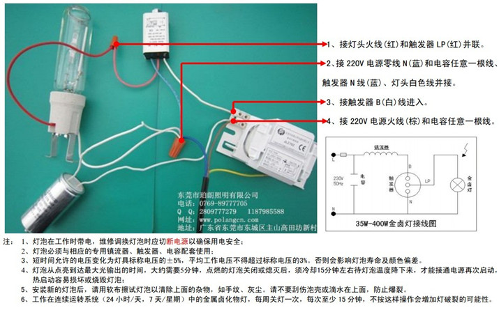 与电感镇流器实物接线图